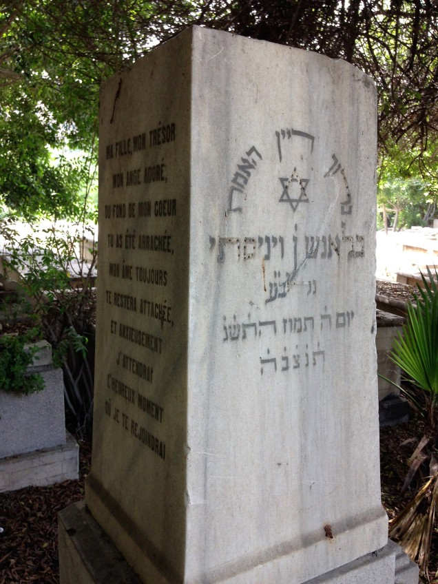 Hebrew and French text on tombstone of Blanche Benveniste in the Jewish cemetery at Alexandria