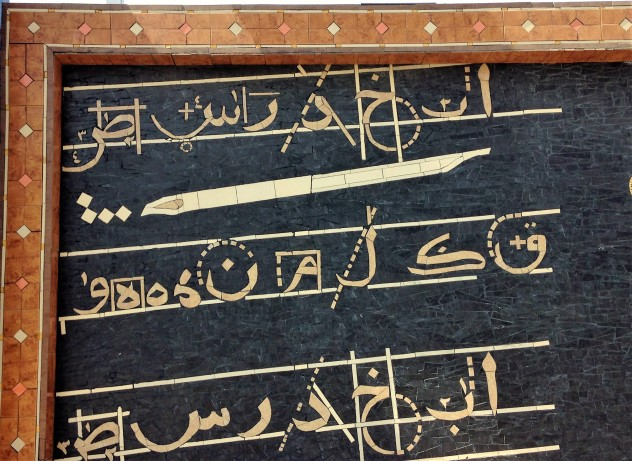 Mosaic of Arabic writing, gently sloped, near Alexandria Library.